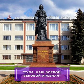 Памятник Петру Великому, Тула
