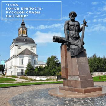 некрополь и памятник Никите Демидову в Туле