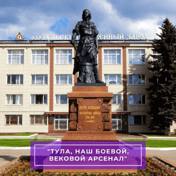 Памятник Петру Великому и Оружейный завод в Туле