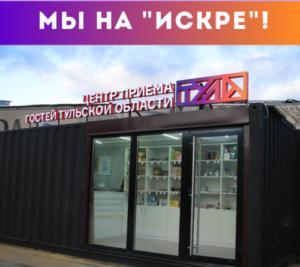Центр приёма гостей Тульская области, территория Искра