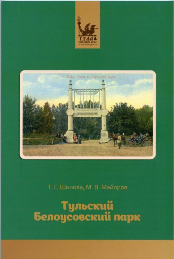 Книга тульский Белоусовский парк