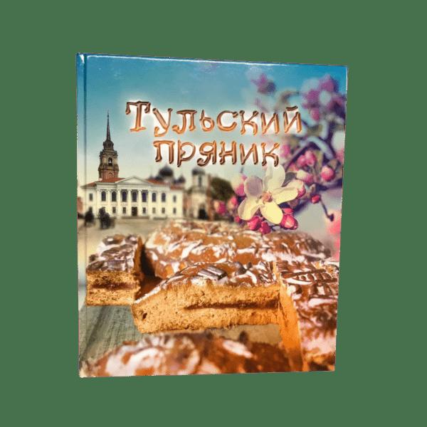 Книга Тульский пряник
