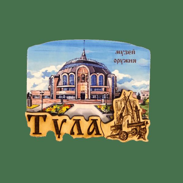 Магнит музей оружия Тула