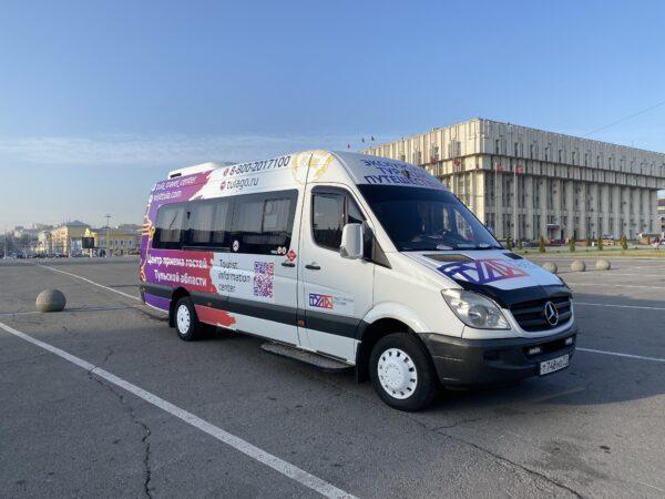 автобус центра приема гостей Тульской области