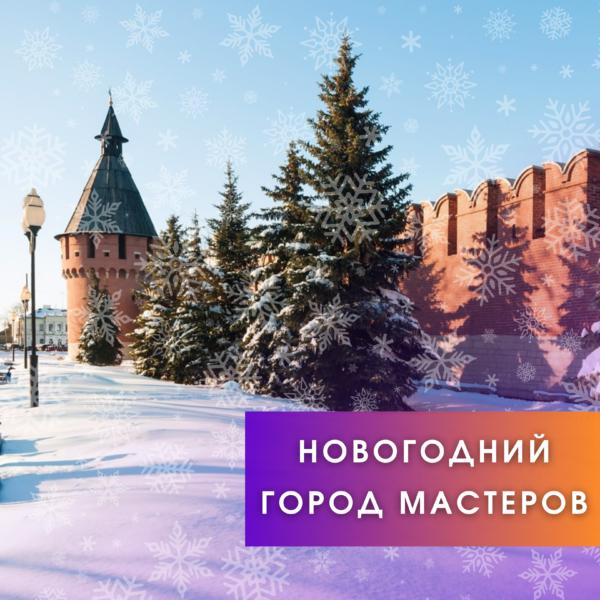 Экскурсия по Тульскому Кремлю зимой