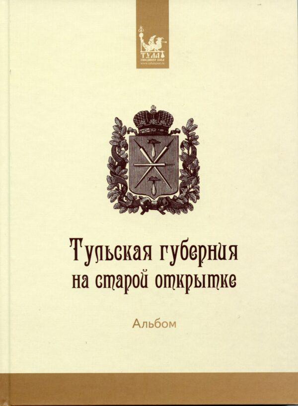 Альбом Тульская губерния на старой открытке
