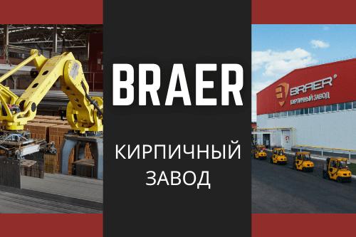 """Кирпичный завод """"BRAER"""": экскурсии и мастер-классы"""