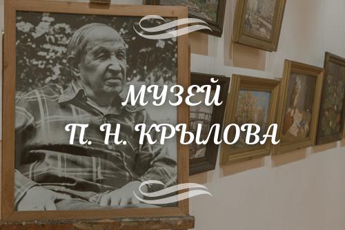 Музей П.Н. Крылова
