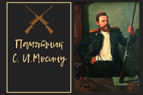 Памятник Сергею Ивановичу Мосину