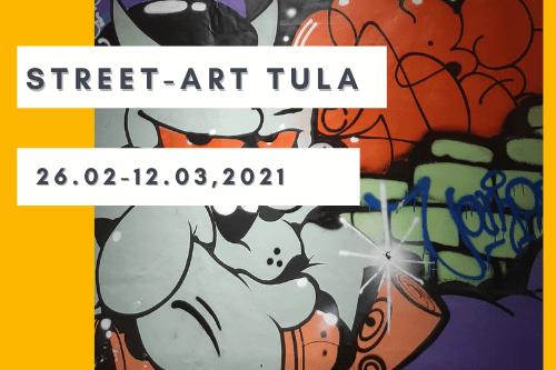 STREET-ART выставка в Туле