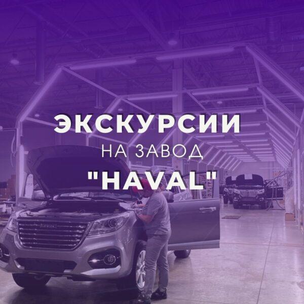 Экскурсия на завод Хавал