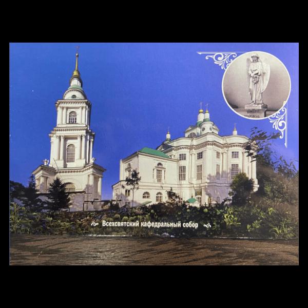 открытка Всехсвятский кафедральный собор