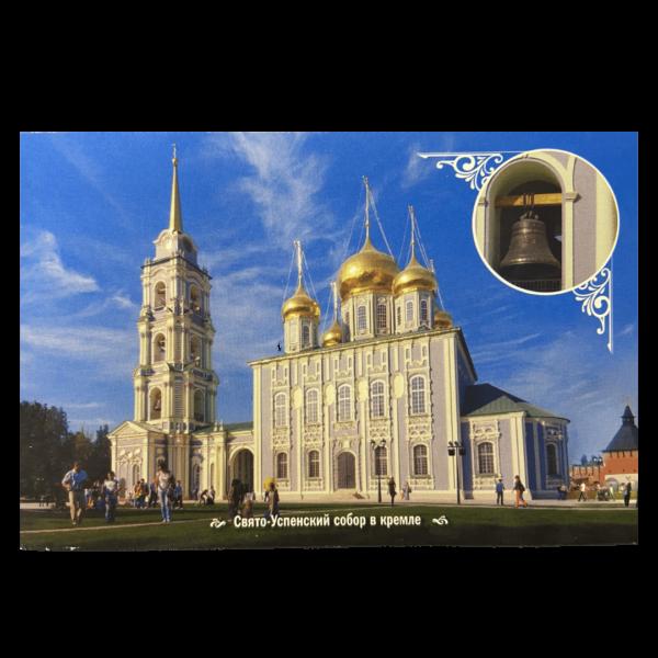 открытка Свято-Успенский собор в Кремле