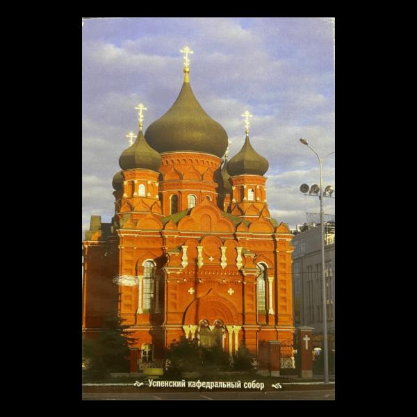 открытка успенский кафедральный собор