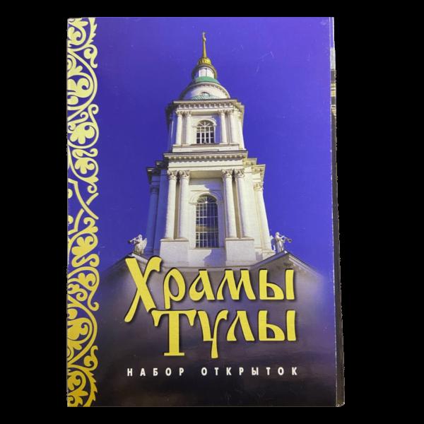 "Набор открыток ""Храмы Тулы"""