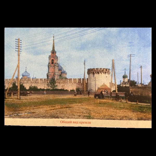 Открытка общий вид Кремля