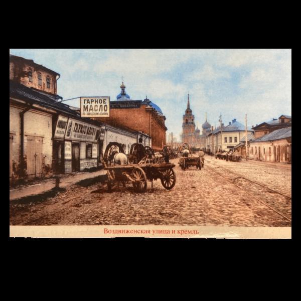 Открытка воздвиженская улица и кремль