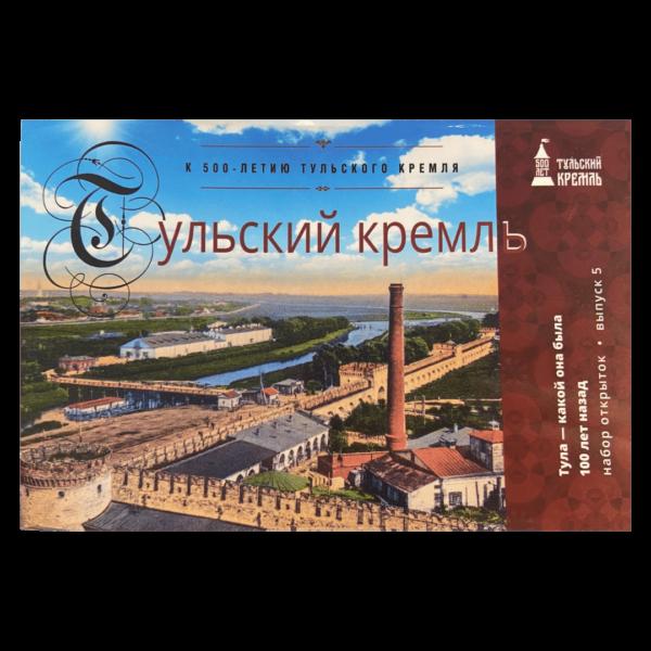 """Набор открыток """"Тула 100 лет назад"""""""
