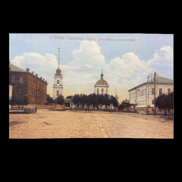 открытка Тула Троицкая улица