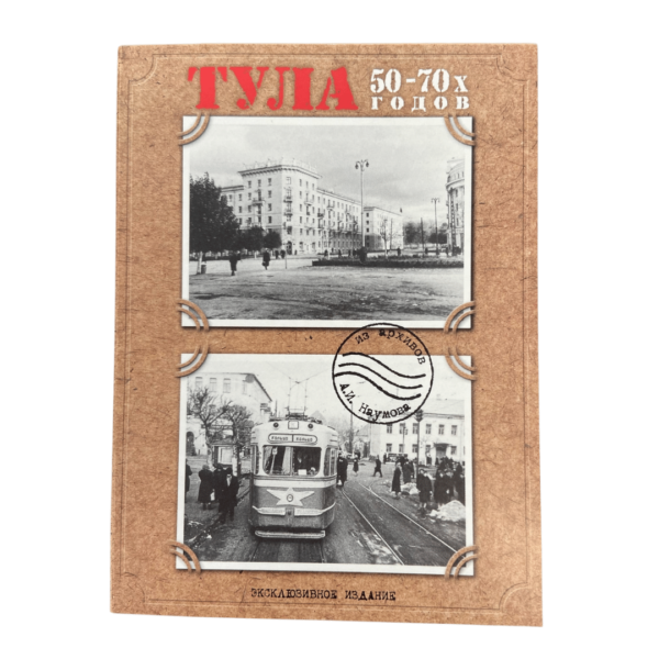 """Набор открыток """"Тула 50-70 годов"""""""