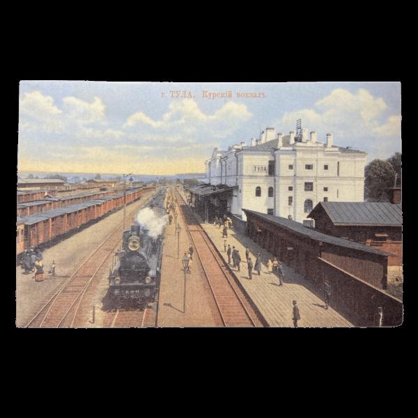 открытка Тула Курский вокзал