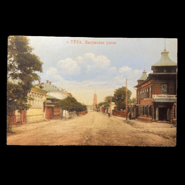 открытка Калужская улица Тула