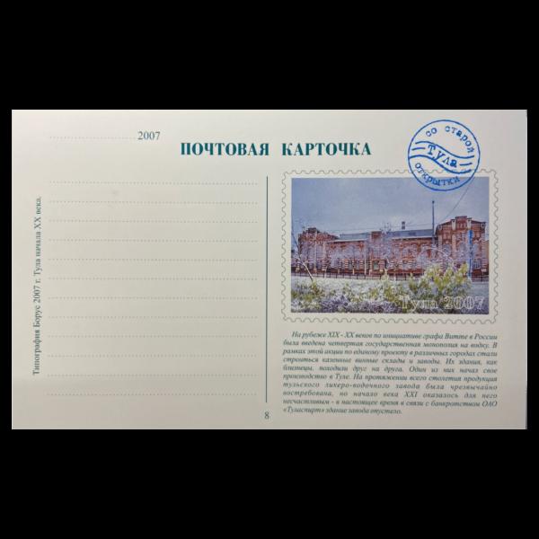открытка Тула оборотная сторона почтовой карточки