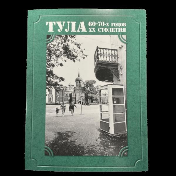 Набор открыток Тула 60-70 готов XX столетия