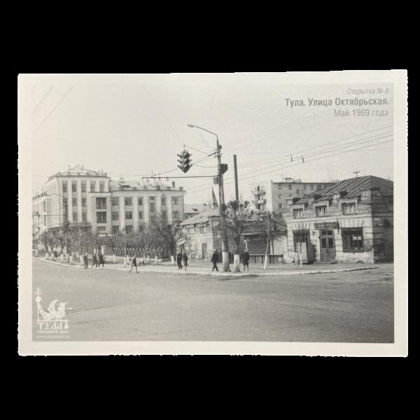 открытка Тула улица Октябрьская 1969