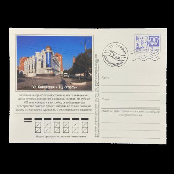 открытка Тула дом Утюг оборотная сторона