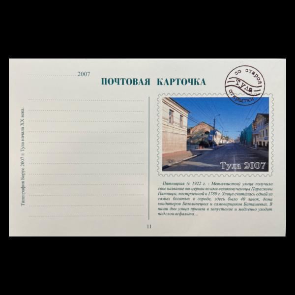открытка г. Тула начало XX в. оборотная сторона
