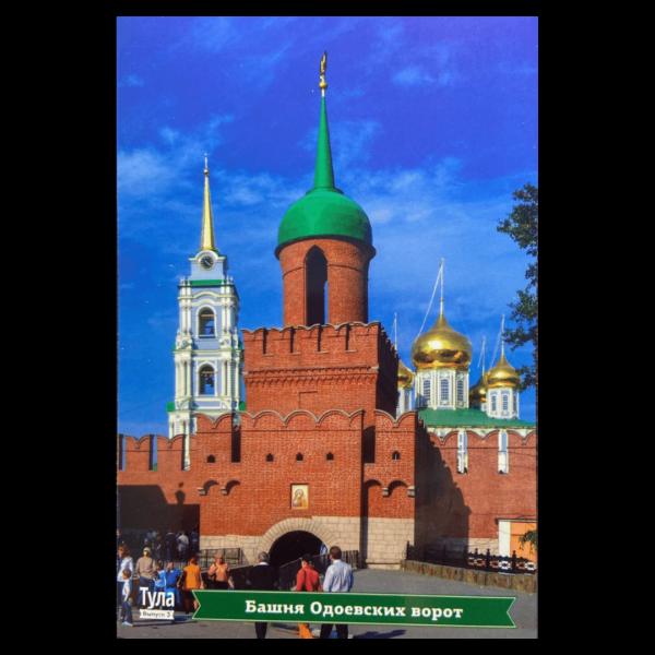 Открытка Башня Одоевских ворот
