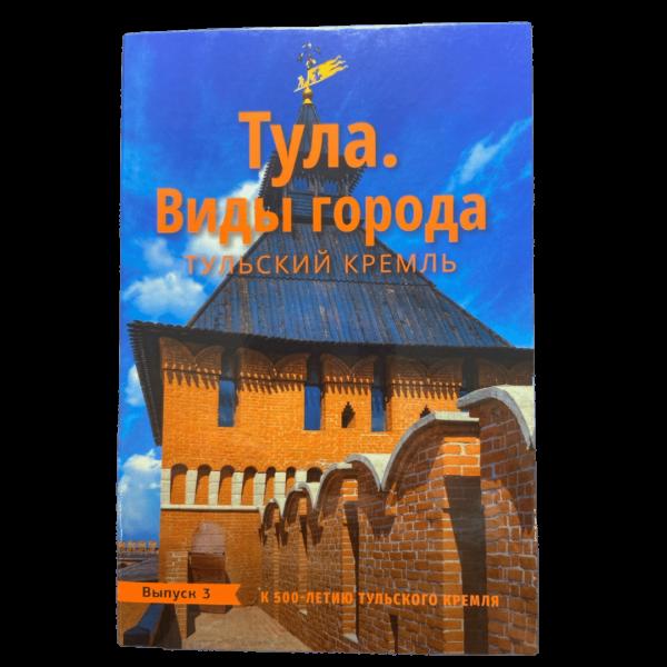 """Набор открыток """"Тула. Виды города"""" , вып. 1, 2, 3"""