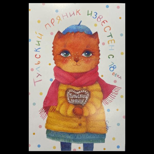 открытка котик с тульским пряником
