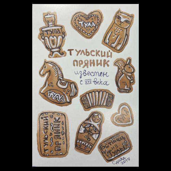 открытка тульский пряник известен с 17 века