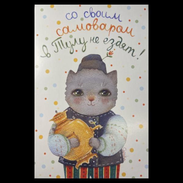 открытка котик с самоваром