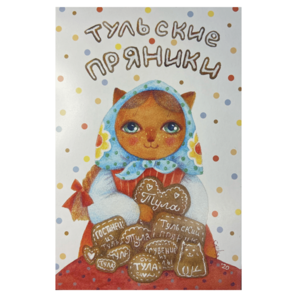 открытка кошка с тульским пряником