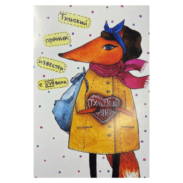 открытка лиса с тульским пряником