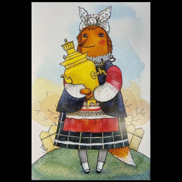 открытка лиса с самоваром