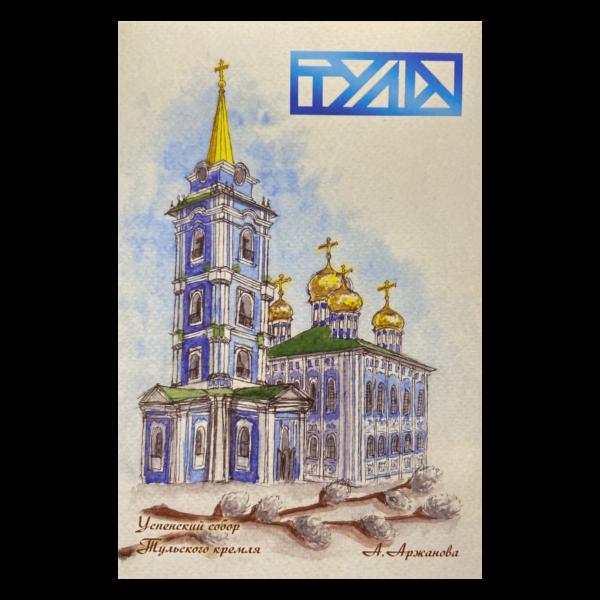 Открытки в ассортименте Аржанова Успенский собор Тульского кремля