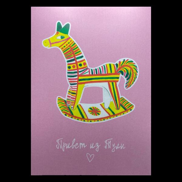 Открытки в ассортименте Зиля Шинова филимоновская игрушка лошадка
