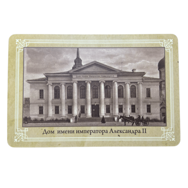 Сувенирные карты Дом Александра II