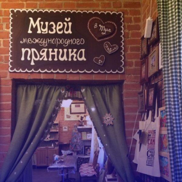 музей международного пряника вывеска градиент