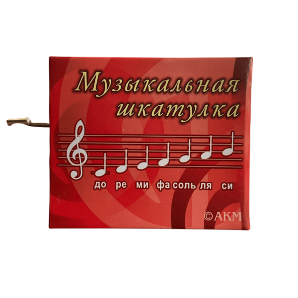 маленькая музыкальная шкатулка красная лицевая сторона