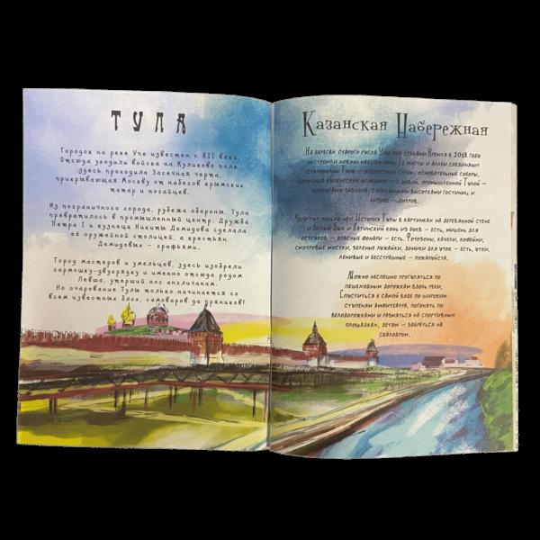 Арт путеводитель по Туле: Тула и Казанская набережная Упы