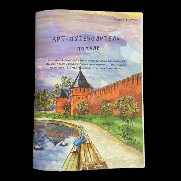 Арт путеводитель по Туле: обложка